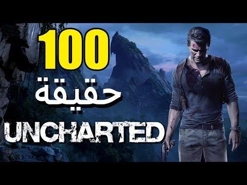 100 حقيقة من حقائق Uncharted