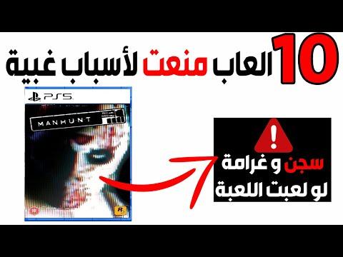 عشرة ألعاب تم منعها في كثير دول لأسباب غبية جدا ????????♂️