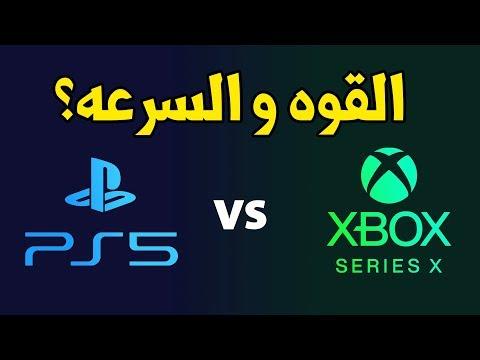 أين تكمن القوة والسرعه؟ PS5 vs XBSX