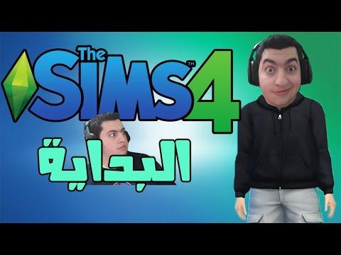 The Sims 4 ᴴᴰ : #1 ★ البداية ★