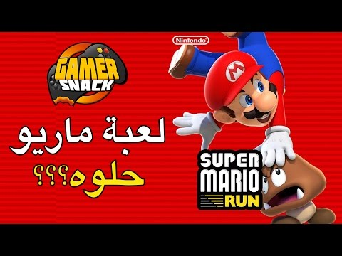 Mario Run هل تستحق التجربة