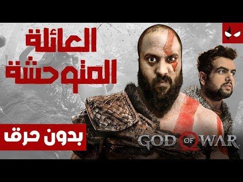 نستعرض لكم اللعبة المنتظرة God of War
