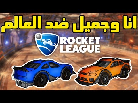 Rocket League ᴴᴰ انا وجميل ضد العالم #2