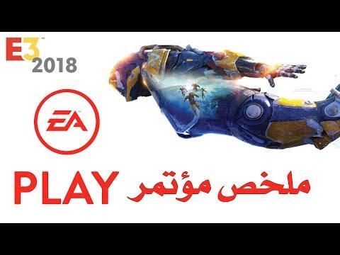 [E3] EA Play ملخص الحدث