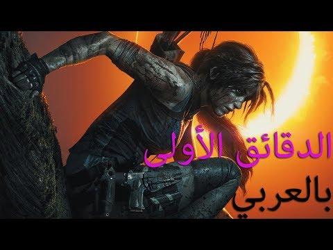 الدقائق الأولى من Shadow of The Tomb Raider مدبلجة باللغة العربية