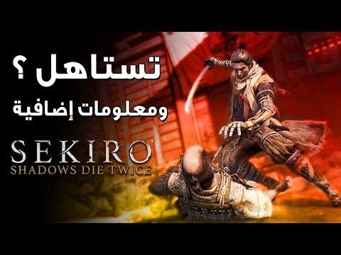 لعبة أكيد راح تعجبكم | Sekiro Shadows Die Twice