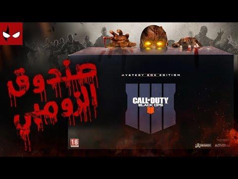 انبوكسنق للنسخة الخاصة للعبة Call of Duty: Black Ops 4 Mystery Box Edition