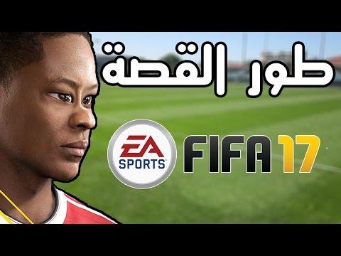 FIFA 17 ᴴᴰ : طور القصة