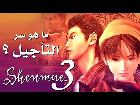 لعبة لم ولن تتكرر / اسطورة شينمو / معلومات Shenmue 3