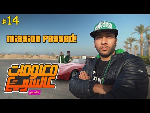 ❪ معلومات عالسريع ❫ #14: ???? Grand Theft Auto
