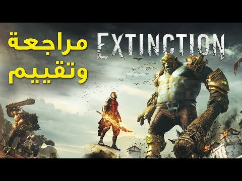 تقييم ومراجعة لعبة Extiction | سفاح العمالقة !