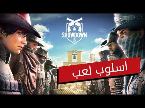 عرض لأسلوب اللعب في فعالية Showdown المحدودة للعبة Rainbow Six Siege