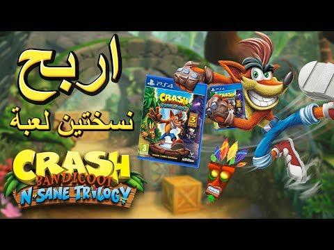شوف كراش الجديدة واربح لعبة Crash Bandicoot N. Sane Trilogy