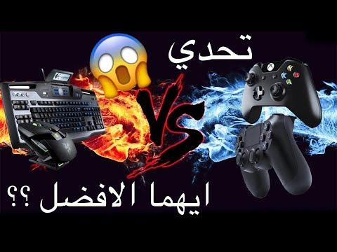 تحدي اللاعبين !! يدة التحكم VS الماوس والكيبورد !!