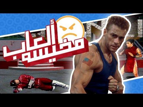 ألعاب مخيسة : Street fighter The Movie
