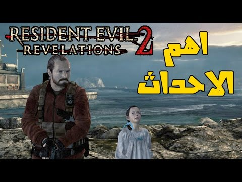 Resident Evil 2 Revelations ᴴᴰ اهم الاحداث► #2◄