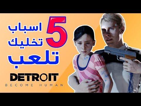 خمس اسباب تخليك تلعب Detroit: Become Human !!