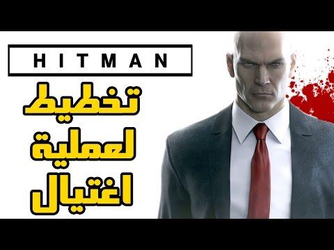 Hitman ᴴᴰ (تخطيط لعملية اغتيال (الوسف تارجت