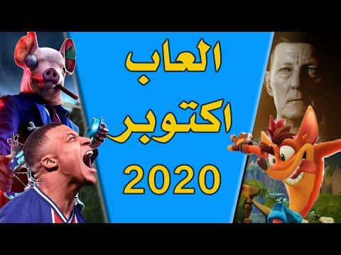 ألعاب شهر اكتوبر 2020 ????