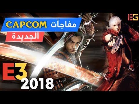 ألعاب ومفاجآت Capcom المتوقعة الأعلان عنه في معرض #E3