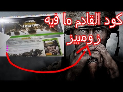 كود القادم ما فيه زومبيز !!!