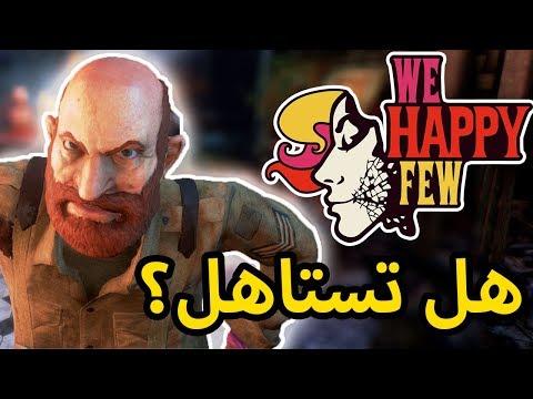 We Happy Few : هل تستاهل ؟