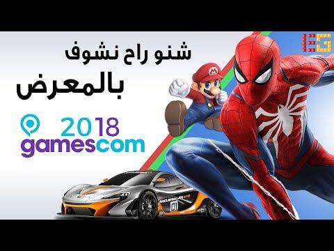 شنو نبي من جيمزكوم Gamescom 2018 ؟