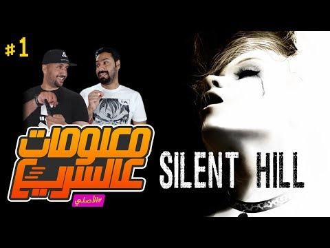 عودة برنامج معلومات عالسريع [ الأصلي ] Silent Hill | حلقة #1