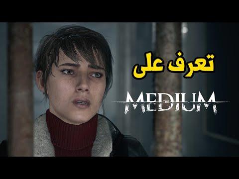 The Medium 〄 تعرف على لعبة الرعب