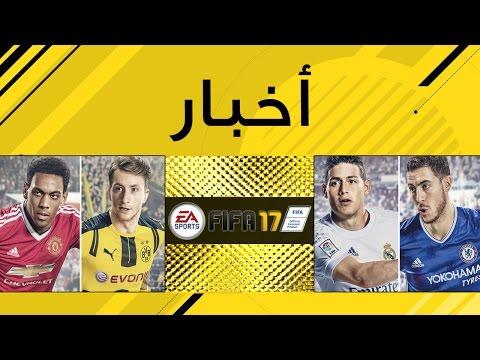 آخر أخبار FIFA 17 من معرض GamesCom 16