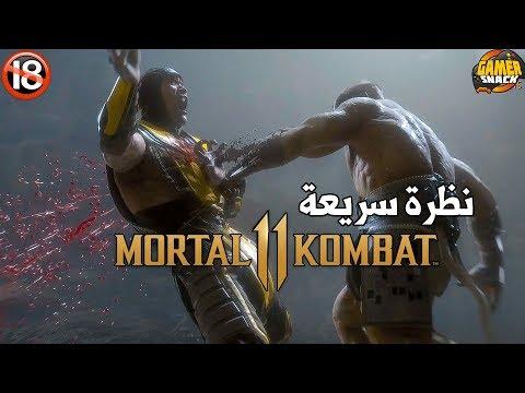 Mortal Kombat 11 ????الدموية
