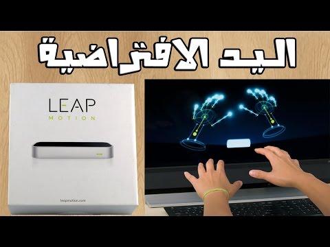 Leap Motion ᴴᴰ (Unboxing) : اليد الافتراضية