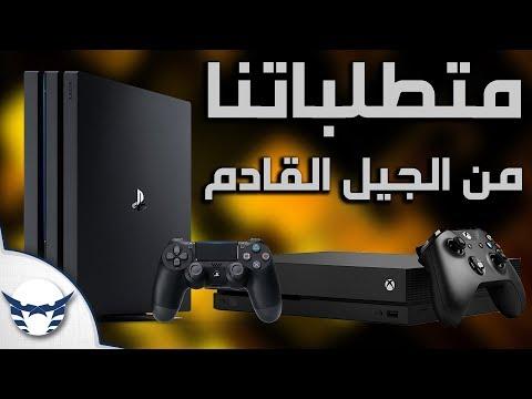 متطلباتنا من اجهزة الجيل التاسع للـ Playstation 5 و الـ Xbox الجديد