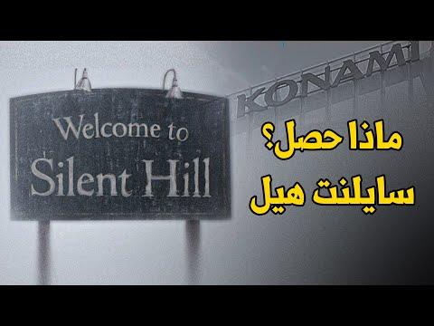 Silent Hill ???? تاريخ سايلنت هيل واين وصلت؟