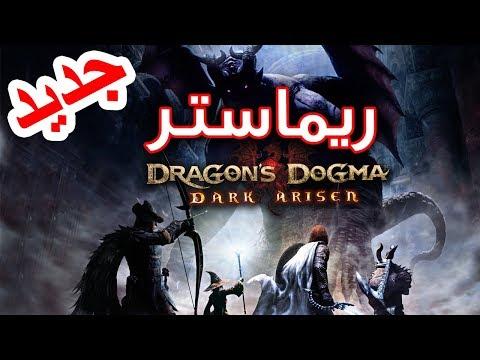 ريماسترد لعبة دراجون دوجما   Dragon's Dogma Dark Arisen Remastered