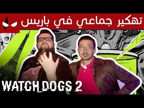 تجربة طور اللعب التعاوني في Watch Dogs 2 مع Arab Hardware في باريس
