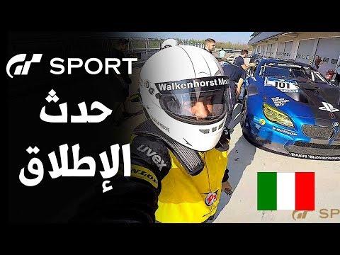 GT Sport ???????? رحلة إيطاليا