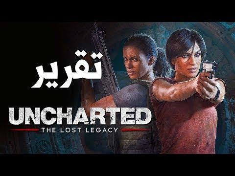 Uncharted: The Lost Legacy الإرث المفقود