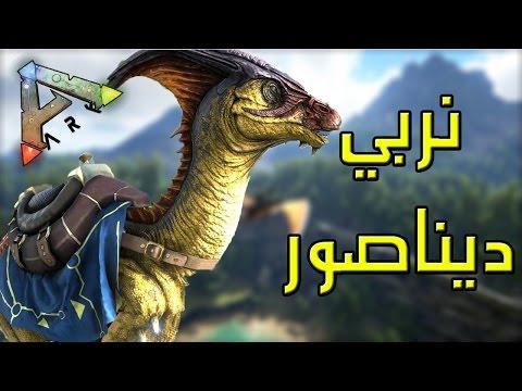 Ark Survival Evolved ᴴᴰ : نربي ديناصور