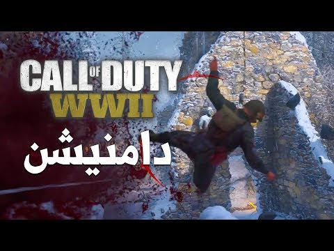 Call of Duty WWII قيم دامنيشن