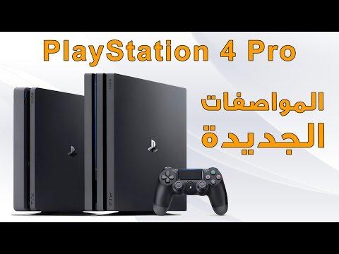 PlayStation 4 Pro | جهاز بلايستيشن 4 برو الجديد