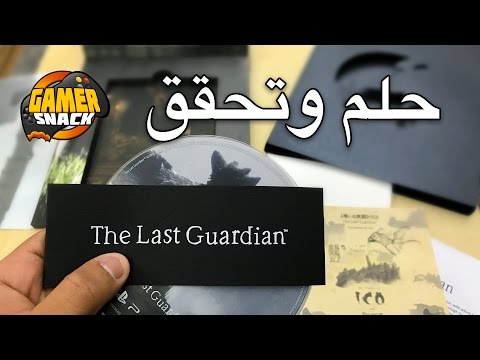 حلم وتحقق The Last Guardian