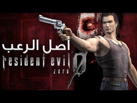 أصل الرعب: Resident Evil 0 بنسختها المطورة على بلايستيشن 4