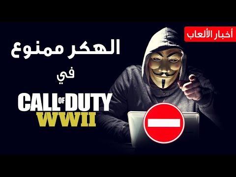 عقوبات الغش والهكر في Call of Duty WW2   #أخبار_الألعاب