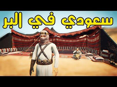 سعودي في البر