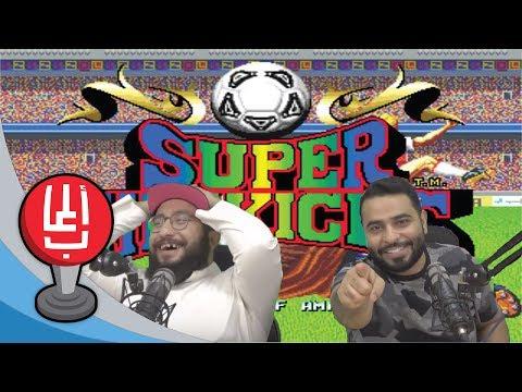 حتى لو خسرت عندك فرصة ترجع! بطولة Super Sidekicks (الحلقة الأولى)