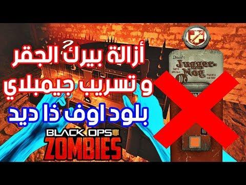 ازالة بيرك الجقر من بلاك أوبس 4 زومبيز و تسريب فيديو لبلود اوف ذا ديد !!