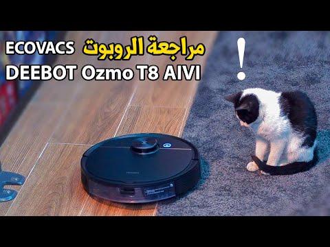 Ecovacs DEEBOT Ozmo T8 AIVI ???? مراجعة واستعراض الروبوت