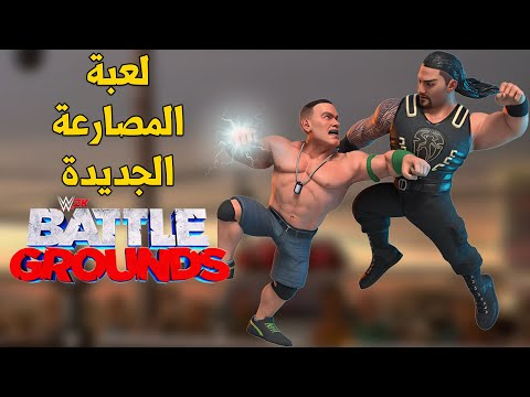 WWE Battlegrounds ????لعبة المصارعة الجديدة