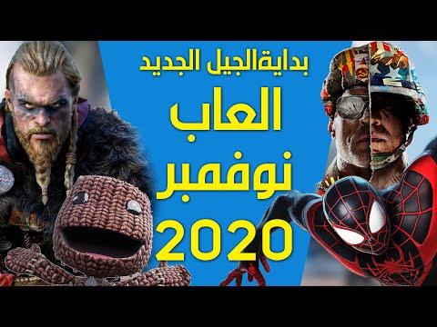 ألعاب نوفمبر 2020 وبداية الجيل الجديد ????